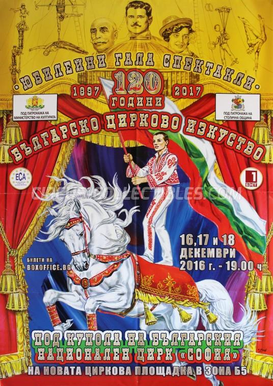 Sofia Circus Poster - Bulgaria, 2016